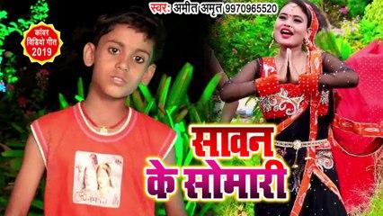 सावन के सोमारी - Sawan Ke Somari - Amit Amrit - Superhit Bhojpuri Kanwar Geet 2019