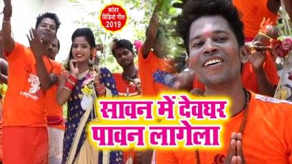 Shikhar Kumar(2019) सुपरहिट काँवर गीत - Sawan Me Devghar Pawan Lagela - New Bolbam Song 2019