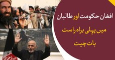 The first direct dialogue between the Afghan government and Taliban