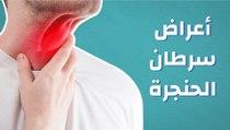 أعراض سرطان الحنجرة