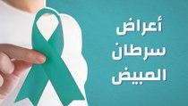 أعراض سرطان المبيض