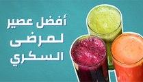 أفضل عصير لمرضى السكري
