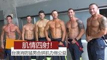 起火片》澳洲消防猛男首度來台 與新北消防隊員拼肌情