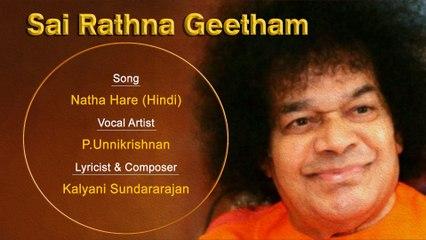 Natha Hare - Sai Bhajan ¦ Devotional Songs ¦ Sai Rathna Geetham ¦ P.Unnikrishnan ¦ Bombay S.Jayashri