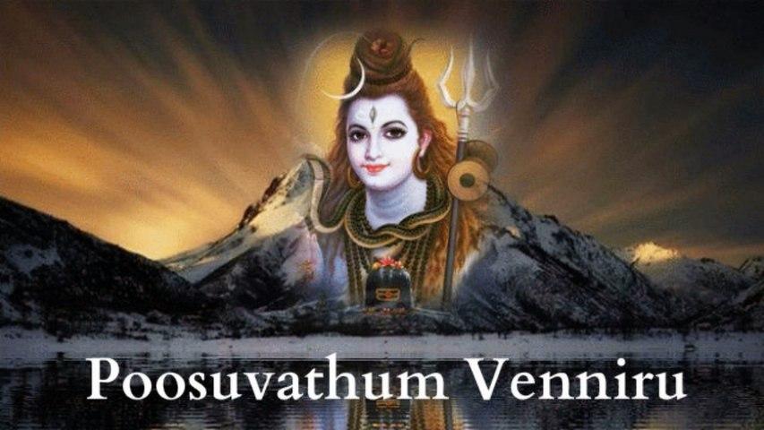 Poosuvathum Venniru ¦ Tamil Hindu Devotional Songs ¦ Dharmapuram P.Swaminathan ¦ Maanikavasakar