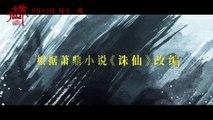 Jade Dynasty - Trailer VO