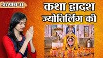 The story of Rameshwaram – The Jyotirlingam where Bhagwan Shri Ram prayed