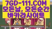 ™ 카지노사이트™⇲무제재,무제한,무간섭⇱ 【 7GD-111.COM 】바카라사이트 카지노게임 라이센스바카라⇲무제재,무제한,무간섭⇱™ 카지노사이트™