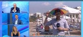 Καλοκαίρι μαζί: Άλαλοι οι παρουσιαστές με τον ρεπόρτερ που έβαλε καπέλο- ομπρέλα!