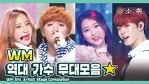 WM Ent. Artist Stage Compilation ㅣ WM 역대 가수 무대 모음 [소.취]