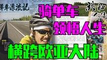 歷時7個月的橫跨歐亞大陸:他旅居德國的4年里生活逍遙自在,一個打破安穩的決定,他騎著自行車橫跨歐亞大陸8個國家,從柏林騎回了香港 移軸人生