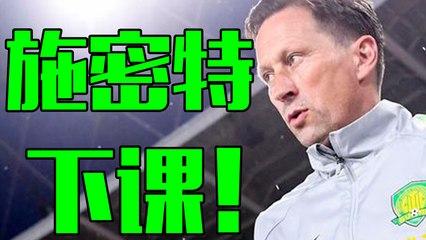 北京国安主教练施密特下课,前里昂主帅或接任