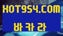 ∈ 카지노추천 ∋《실시간카지노》 【 HOT954.COM 】사설바카라사이트 바카라실시간 방송영상《실시간카지노》∈ 카지노추천 ∋