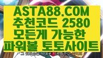 【1위파워볼사이트】【일반볼】파워볼메이저사이트✅【  ASTA88.COM  추천코드 2580 】✅파워볼배팅【일반볼】【1위파워볼사이트】