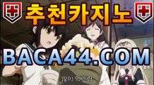 실시간카지노✎( baca44.콤 )실시간카지노 - videos - dailymotion↘인터넷카지노【baca44.com★☆★】↘실시간카지노✎( baca44.콤 )실시간카지노 - videos - dailymotion