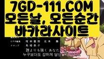 ™ 온카지노™⇲카지노게임종류⇱ 【 7GD-111.COM 】카지노추천 필리핀카지노 카지노협회⇲카지노게임종류⇱™ 온카지노™
