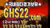 일본경마 《 [GHS 22. CoM]   국내경마