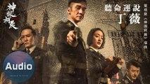 丁薇-聽命運說(官方歌詞版)-電視劇《神探柯晨》插曲