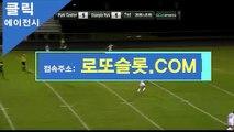 스포츠분석 〔 로또카지노。COM 〕추천클릭【CA77】 토토배팅법 메이저놀이터클릭사이트