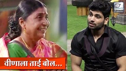 Bigg Boss Marathi 2: शिवच्या आईने वीणाला बनवले त्याची ताई