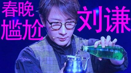 刘谦最尴尬的一次央视春晚魔术,喊错人!换壶?这回没有托儿?