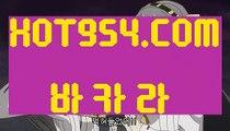 ∈ 실시간 온라인 바카라 ∋《실시간라이브카지노주소》  【 HOT954.COM 】카지노 실시간라이브카지노 사이트순위 실배팅《실시간라이브카지노주소》∈ 실시간 온라인 바카라 ∋
