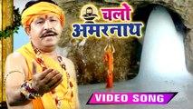 चलो अमरनाथ !! Shiv Bhajan !! Hans Raj Railhan !! Ravi Raj !!  Amarnath Yatra 2019