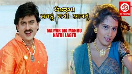 Maiyar Ma Mandu Nathi Lagtu   Gujarati Movie   Hiten Kumar, Anandi Tripathi
