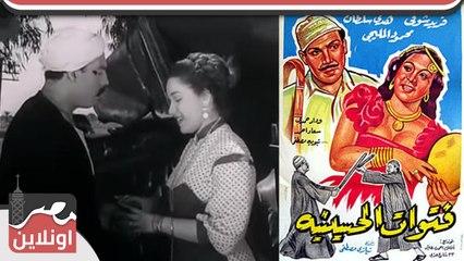 الفيلم العربي فتوات الحسينية 1954 - بطولة فريد شوقي وهدي سلطان