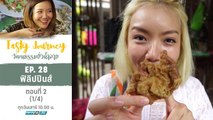 Tasty Journey วัฒนธรรมยั่วน้ำลาย | ฟิลิปปินส์ ตอนที่ 2 (1/4)