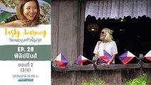 Tasty Journey วัฒนธรรมยั่วน้ำลาย | ฟิลิปปินส์ ตอนที่ 2 (2/4)