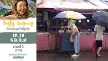 Tasty Journey วัฒนธรรมยั่วน้ำลาย | ฟิลิปปินส์ ตอนที่ 2 (4/4)