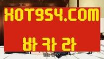 ∈ 마이다스정품 ∋《정선카지노 》 【 HOT954.COM 】안전한 카지노사이트 모바일바카라 24시간 빠른 출금《정선카지노 》∈ 마이다스정품 ∋