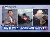 [시사쇼 이것이정치다] 방사포인지 미사일인지 구분 어려운 이유