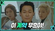 ′한류스타 박성웅′ 등장에 정경호&이엘 경악!