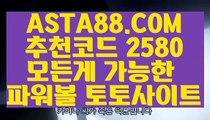 【1위파워볼사이트】【파워볼메이저사이트】파워볼배팅법✅【  ASTA88.COM  추천코드 2580  】✅파워볼배팅사이트【파워볼메이저사이트】【1위파워볼사이트】
