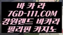 ™ 솔레어™⇲현금라이브카지노⇱ 【 7GD-111.COM 】와와게임 잭팟잘하는법 ⇲현금라이브카지노⇱™ 솔레어™