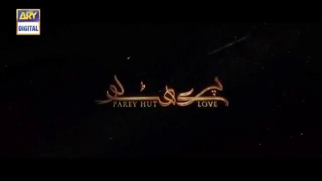 Barfi Laddu Ep 10  1st August 2019  ARY Digital Drama