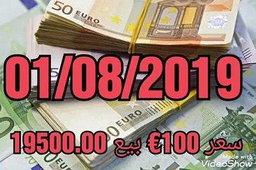 سعر اليورو- السوق السوداء اليوم في الجزائر 01-08-2019