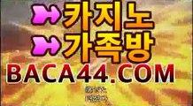 【실시간카지노】 [╬═] 【 baca44.com】|전문카지노마이다스카지노 -바카라사이트 우리카지노 온라인바카라 카지노사이트 마이다스카지노 인터넷카지노 카지노사이트추천 https://www.cod-agent.com【실시간카지노】 [╬═] 【 baca44.com】|전문카지노