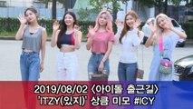 '아이돌 출근길' ITZY(있지) 상큼 미모 #ICY #Musicbank
