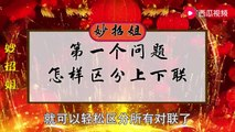 【Chinese Spring Couplets】春节贴对联,怎么区分上下联,哪个贴左边哪个贴右边,千万别贴错