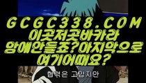 【 마이다스 바카라게임 】↱인터넷바카라 ↲ 【 GCGC338.COM 】 리얼바카라검증 생중계카지노 검증 ↱인터넷바카라 ↲【 마이다스 바카라게임 】