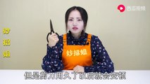 【Make the scissors sharper】剪刀变钝怎么办?30年磨刀老师傅教我一招,让剪刀和新的一样好用