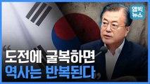 """[엠빅뉴스] """"일본도 큰 피해 각오해야.. 우리는 일본 이길 수 있다"""" 대통령 발언 풀영상"""