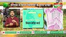 Kisan Credit Card के जड़िए सैकड़ों किसानों से सरपंच का धोखा - Kisan Bulletin किसान बुलेटिन 02 August 2019 | Grameen News