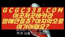【 카지노마발이 】↱카지노사이트추천↲   【 GCGC338.COM 】 온라인바카라 바카라사이트 COD총판↱카지노사이트추천↲【 카지노마발이 】