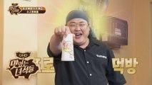 ★경축★ 35주 연속 먹방에 성공한 김프로! [맛있는 녀석들 Tasty Guys] 232회