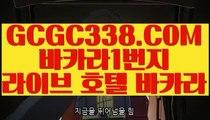 【 온라인카지노영화 】↱블랙잭↲ 【 GCGC338.COM 】먹튀카지노게임 실재바카라↱블랙잭↲【 온라인카지노영화 】