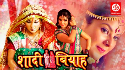 Shadi Biyah शादी   बियाह     Bhojpuri Romantic Movie,Smirity Sinha    Bhojpuri Family Movie